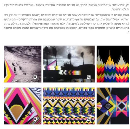 2014Yvsam Azgad, The Legend Of The Plain, Weizmann Institute Of Science Magazine | Michal Raz artist מיכל רז אמנית